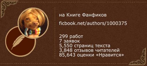 hirasava на «Книге фанфиков»