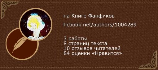 Ardis Bailey на «Книге фанфиков»