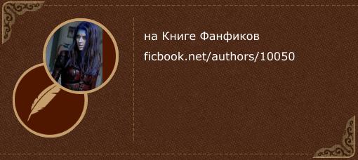 *Chiquitita* на «Книге фанфиков»