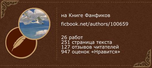 Адмирал цур зее на «Книге фанфиков»