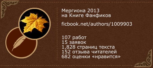 Мергиона 2013 на «Книге фанфиков»