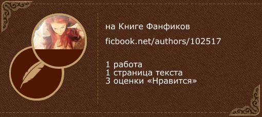 Agata Vilmont на «Книге фанфиков»