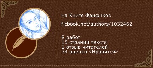Galadreamerinn на «Книге фанфиков»
