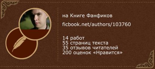 sechkin на «Книге фанфиков»