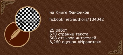 DHead на «Книге фанфиков»