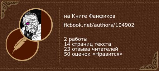 Hokatoky на «Книге фанфиков»