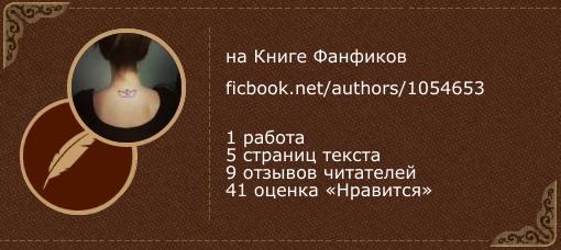 thecatwithhands на «Книге фанфиков»