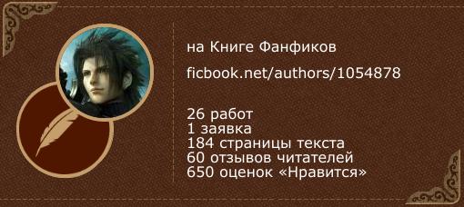 ThornyUrchin на «Книге фанфиков»