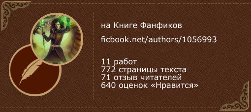 Ms_Rusalka на «Книге фанфиков»