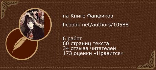 Kariana Richter на «Книге фанфиков»