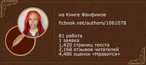 La donna на «Книге фанфиков»