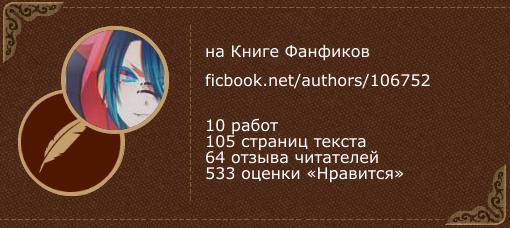 Jomei Dair на «Книге фанфиков»