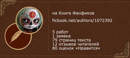 anna-sheep на «Книге фанфиков»