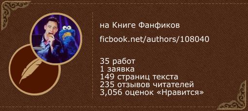Milk and сookies на «Книге фанфиков»
