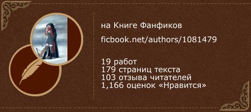 Ilirissa на «Книге фанфиков»