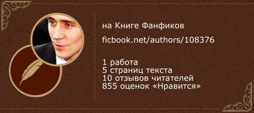 marsik grimm на «Книге фанфиков»