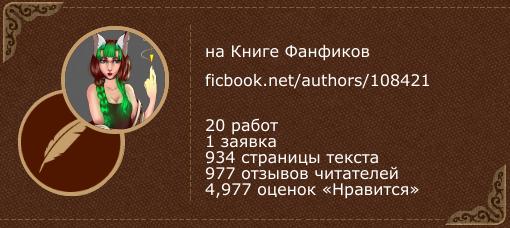 Arrantarra на «Книге фанфиков»