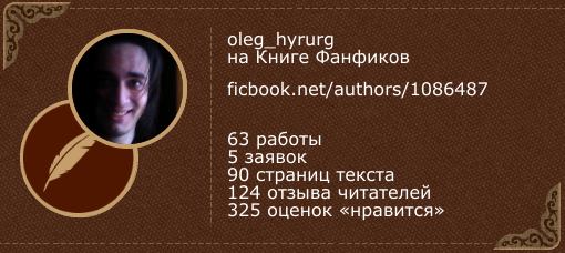 oleg_hyrurg на «Книге фанфиков»