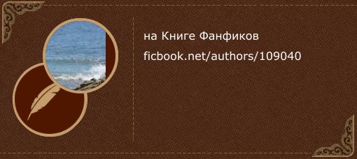 Li Nata на «Книге фанфиков»