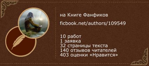 Мурысь Мандариновая на «Книге фанфиков»