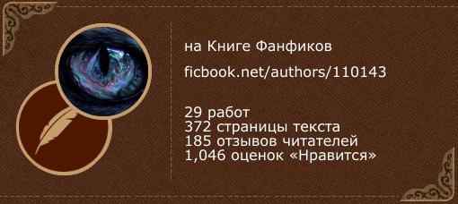 Paul Veljanov. на «Книге фанфиков»