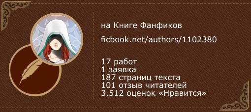 Assassin_love_Jin на «Книге фанфиков»