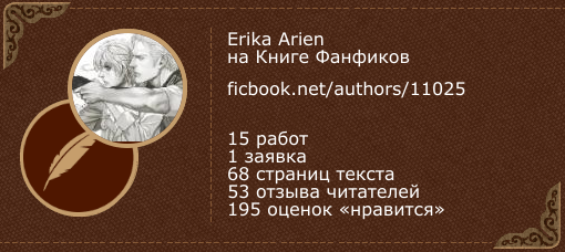 Erika Arien на «Книге фанфиков»