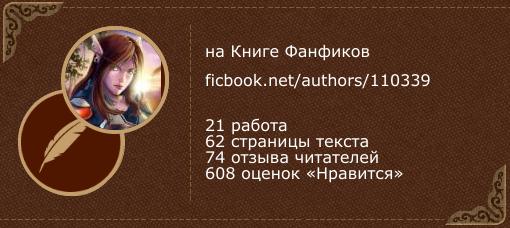 Летиция на «Книге фанфиков»
