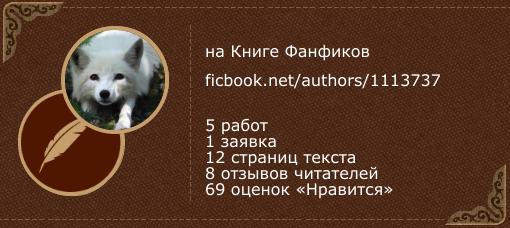 vanari на «Книге фанфиков»