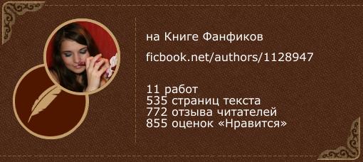 Danuta_D на «Книге фанфиков»