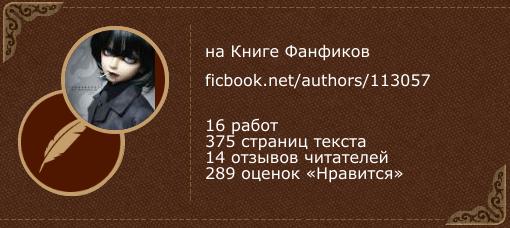 Witches на «Книге фанфиков»