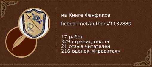 MissNorton1990 на «Книге фанфиков»