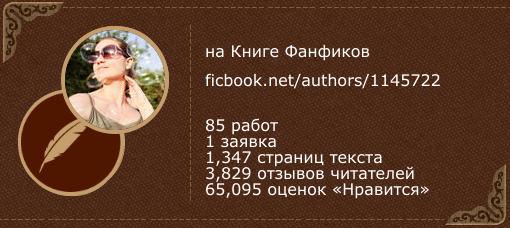 Крия на «Книге фанфиков»
