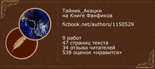 Тайник_Акацки на «Книге фанфиков»