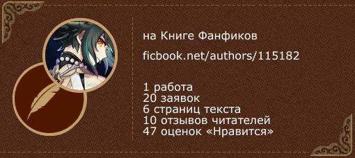 nosferaty12 на «Книге фанфиков»