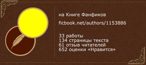 T Jul на «Книге фанфиков»