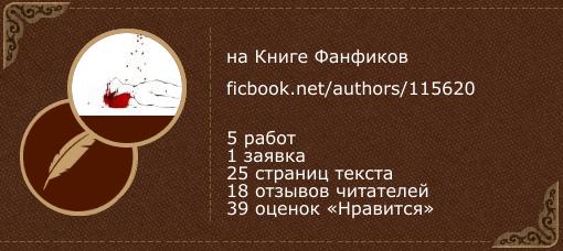 Андо_Дайске-aka_Дай на «Книге фанфиков»