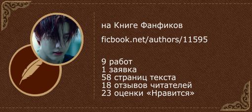 Итачичулечка aka Оура на «Книге фанфиков»