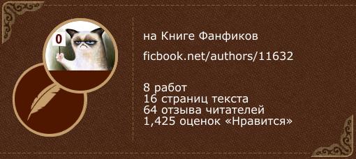 Дьявол_Носит_Westwood на «Книге фанфиков»