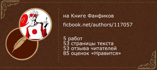 Бешеный Панда на «Книге фанфиков»