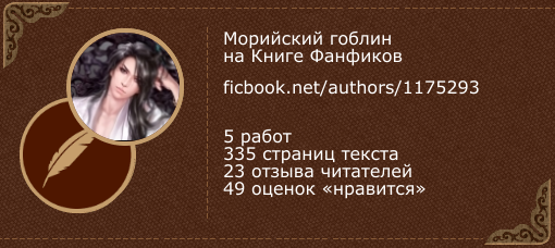 Морийский гоблин на «Книге фанфиков»
