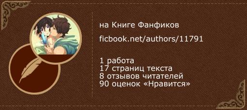 Liara Harada на «Книге фанфиков»
