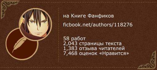 Aleksandra Frei на «Книге фанфиков»