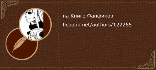 Pater Demetrius на «Книге фанфиков»