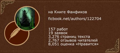 Godunoff на «Книге фанфиков»