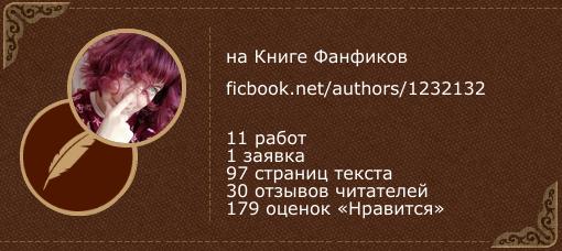 Natalia Lupin на «Книге фанфиков»
