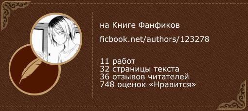 mistochco на «Книге фанфиков»