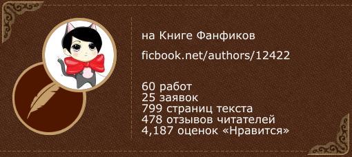 Ayranta на «Книге фанфиков»