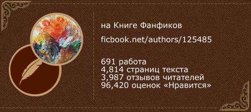 Scrat на «Книге фанфиков»