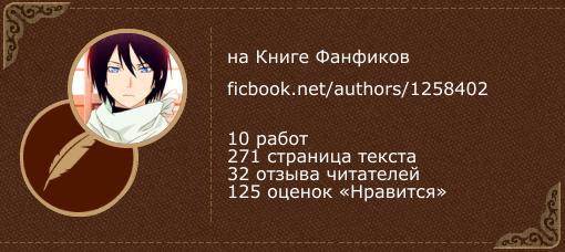 slavarussko на «Книге фанфиков»